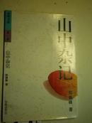 《 山中杂记 :郑振铎 》著者签名:郑尔康【签赠给陈梦熊.有藏书印:中华书局编辑文学研究