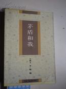 《茅盾和我 》著者签名:【签赠给陈梦熊.有藏书印:中华书局编辑