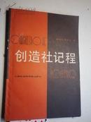 《 创造社记程》著者签名:陈青生、陈永志 【签赠给陈梦熊.有藏书印:中华书局编辑文学研究