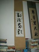 张万庆书法作品作品一幅【保真!!! 装裱好的条幅 长3尺左右×宽1尺左右】