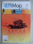 地图Map印象地理2011年第4期 地图的见证