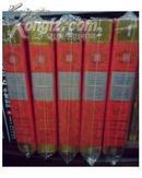 新万用管理表格全集(全5卷)附5张光盘