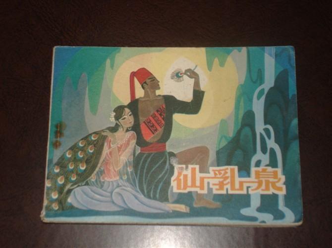 仙乳泉(台湾高山族民间故事)封低画过、1981-3一版一印