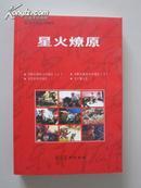 红色经典连环画库:星火燎原【大32开近全新,1版1印仅2650册!无章无字非馆藏。】