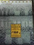 中国当代山水画经典  卢禹舜