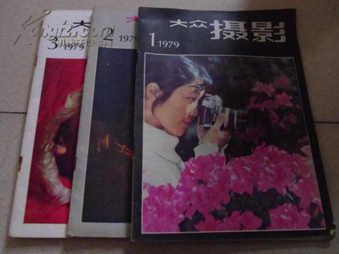 大众摄影 1979年第1-3期【第一期复刊创刊号】共三册