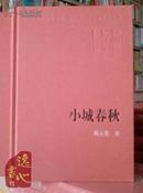 小城春秋 新中国60年长篇小说典藏 高云览著 1956年1版2009年1印