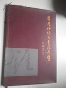 毛笔签名:《 李为岫诗书画作品集 》著名书画大家尉天池陈大羽先生入室弟子
