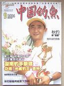 中国钓鱼 2006-09