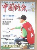 中国钓鱼 2005-12
