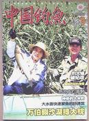 中国钓鱼 2005-09