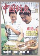 中国钓鱼 2005-11