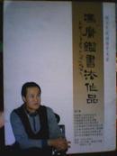 冯广鑑书法作品