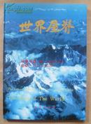 正版现货 中华大地丛书 世界屋脊 精装 89年一版一印