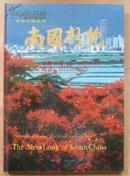 正版现货 中华大地丛书 南国新貌 精装 89年一版一印