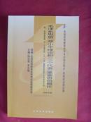"""【教育书籍】毛泽东思想·邓小平理论和""""三个代""""表重要思想概论·课程3707(2008年版))"""