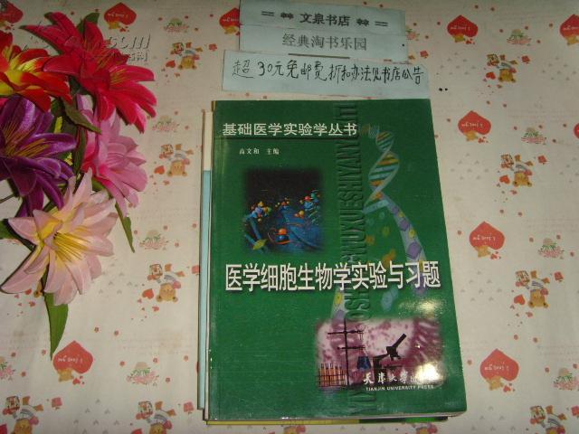 基础医学实验学丛书《医学细胞生物学实验与习题》文泉医学类16开40801-50