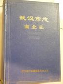 武汉市志商业志