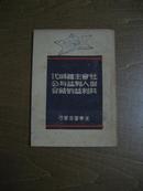 社会主义时代个人利益与公共利益的结合 (49年哈尔滨再版)