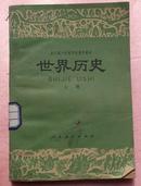 全日制十年制学校高中课本 世界历史 上册 1978年版1980年印刷 没用过