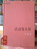 活动变人形 新中国60年长篇小说典藏 王蒙著 1987年1版 2009年1印