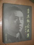 李杰纪念文集(大16开 精装 印1000册)近9.5品  &