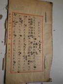 民国:毛笔写本1册:私立上海女子中学