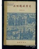 石刻题跋索引(增订本)  A4