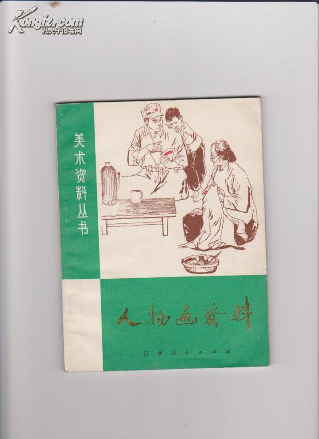 人物画资料  1972.12第一版第一次印刷