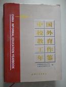 中国校外教育工作年鉴(2004)