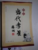 著者签名:冯贵山《当代孝星(图说) 》