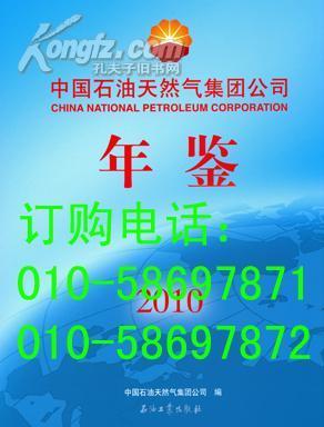 中国石油天然气集团公司年鉴(2010)