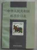 1997年《中华人民共和国邮票价目表》