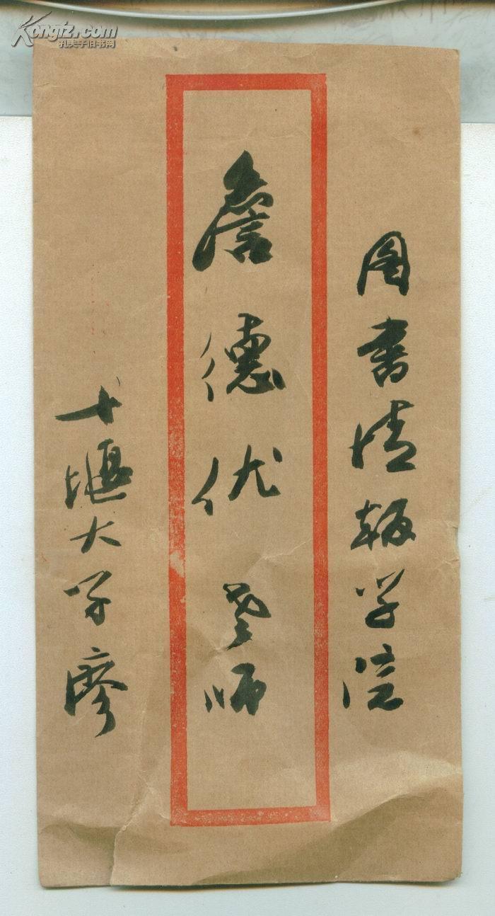 古籍专家 廖延唐 致 詹德优  信函一  毛笔字  具体见图         卖家包邮