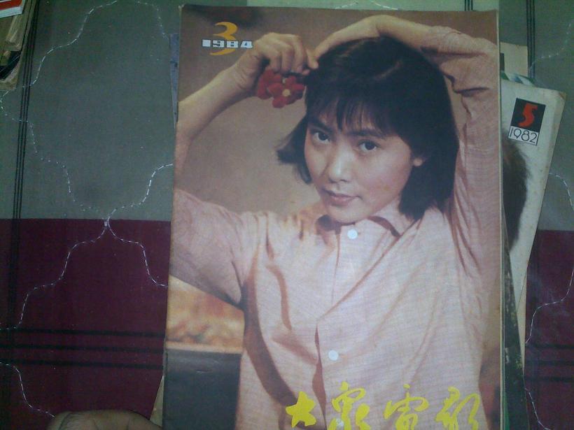 大众电影1984.3