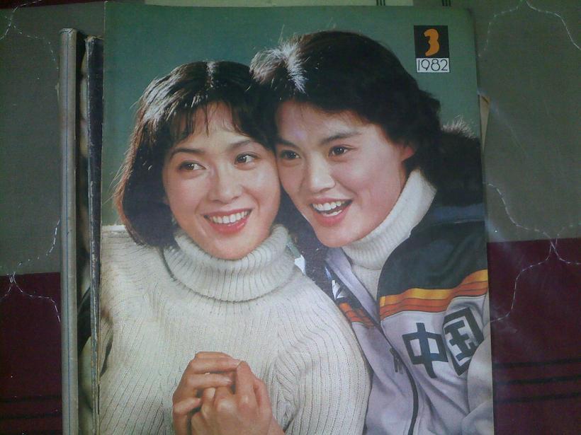 大众电影1982.3