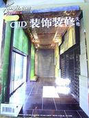 装饰装修天地 (2011年第1期)