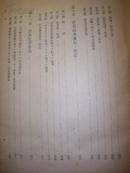 重要的小日本侵华罪证:第二调查黄河委员会报告书(巨厚)