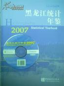 2007黑龙江统计年鉴