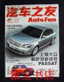 汽车之友 Auto  Fan (2009.5)(第10期)(总第298期)