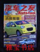 汽车之友 Auto  Fan (2009.2)(第4期)(总第292期)