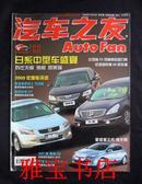 汽车之友 Auto  Fan (2008.11)(第22期)(总第286期)