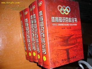 体育知识百科全书[精装16开5册全]全新
