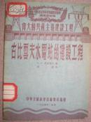 伟大的共产主义建设工程-古比雪夫水电站的建设工程    1954年版(有多幅图一版一次)(