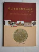 《中国少数民族古籍新篇》大16开 铜版纸彩印.