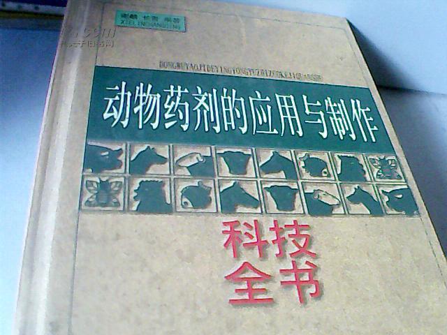 动物药剂的应用与制作科技全书