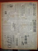49年7月20日《新闻日报》林彪七一报告,赣西续克宜春万载,伊盟扎萨克旗解放,琼崖我军歼灭匪军