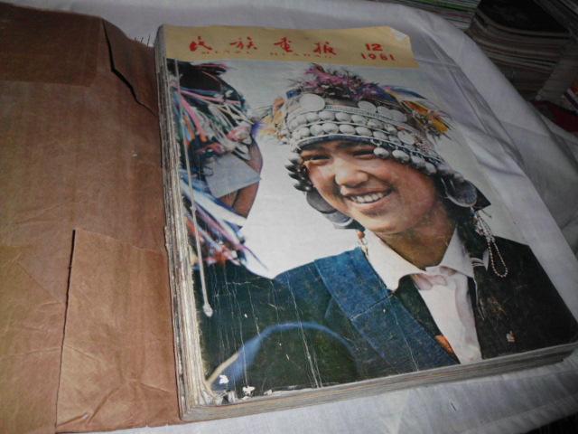 民族画报(1981——1993,13年合售,缺87年第4期、89年第12期、91年第4期)