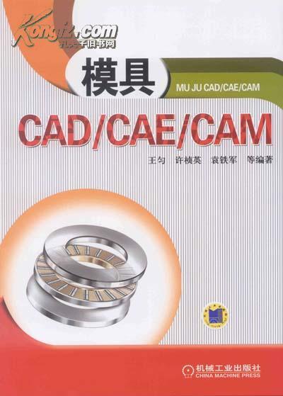 《模具CAD/CAE/CAM》
