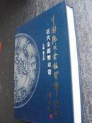 中国历代金银货币通览 近代金银币章卷(硬精装大16开本)近十品1993年一版一印872页[H1-1]*